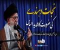 نجات دہندے کی ضرورت کا شدید احساس   ولی امرِ مسلمین سید علی خامنہ ا