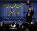 حضرت خدیجہ سلام اللہ علیہامادرِ آئمہ معصومینؑ | امام خامنہ ای | Fars