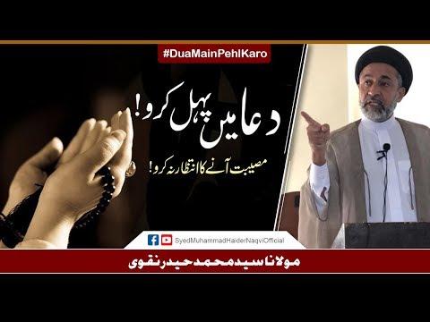 Dua Main Pehl Karo! Museebat Aany Ka Intezar Na Karo | Hafiz Syed Muhammad Haider Naqvi - Urdu