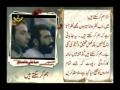Kalaam e Rahber-e-Moazzam 7-11 Persian Sub Urdu