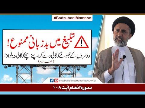Tableegh Main Badzubani Mamnoo! (Part-2) || Ayaat-un-Bayyinaat || Hafiz Syed Muhammad Haider Naqvi - Urdu