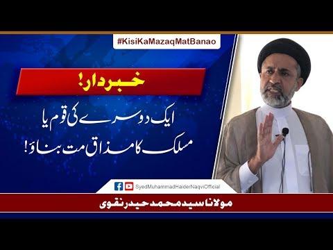 Khabardar! Aik Dosray Ki Qaum Ya Maslak Ka Mazaq Mat Banao! || Ayaat-un-Bayyinaat - Urdu