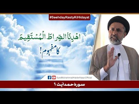 Ihdina Sirat-al-Mustaqim Ka Mafhom! || Ayaat-un-Bayyinaat || Hafiz Syed Muhammad Haider Naqvi - Urdu