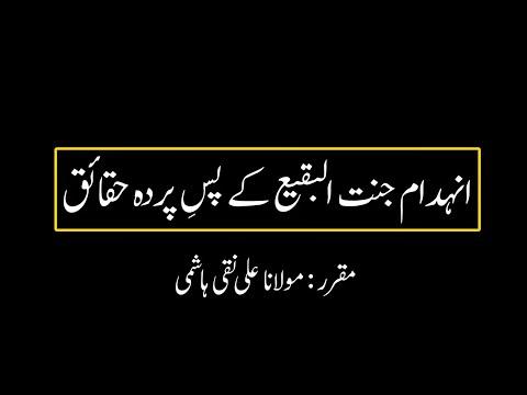 Facts about Demolition of Jannat ul Baqi    Molana Ali Naqi Hashmi    Urdu