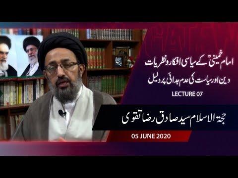 [7] Imam Khomeini Kay Siyasi Afkaar Wa Nazariyaat   Deen & Siyasat Ke Adam Judae Par Daleel - Urdu