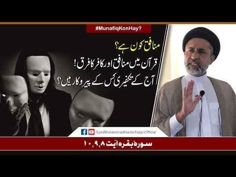 Munafiq Kon Hay? || Ayaat-un-Bayyinaat || Hafiz Syed Muhammad Haider Naqvi || Urdu