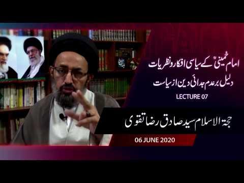 [8] Imam Khomeini Kay Siyasi Afkaar Wa Nazariyaat   Daleel Bar Adam Judae Deen Az Siyasat - Urdu