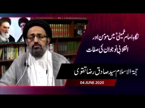Nigah-e-Imam Khomeini May Momin Wa Inqalabi Jawan Ke Siffat   H.I Syed Sadiq Raza Taqvi - Urdu