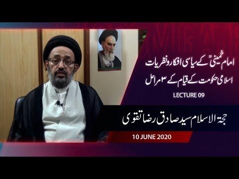 [9] Imam Khomeini Kay Siyasi Afkaar Wa Nazariyaat   Islami Hukumat Kay Qayam Kay 3 Marahil - Urdu