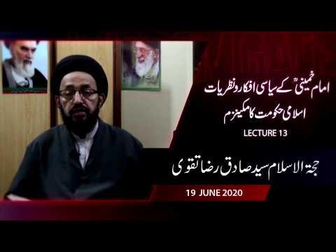 [13] Imam Khomeini Kay Siyasi Afkaar Wa Nazariyaat   Islami Hukumat Ka Mechanism - Urdu