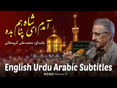 آمدم ای شاه پناهم بده - علی محمد کریمخانی | Farsi sub English Urdu Arabic