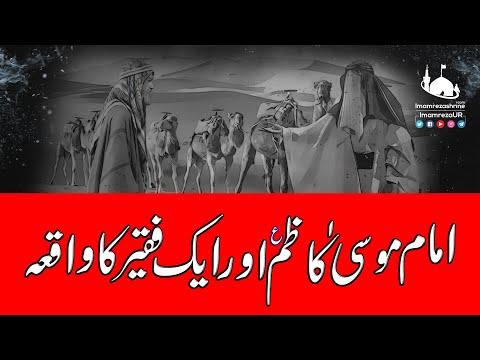 Imam Musa Kazim | Documentary | Haram Imam Raza | Urdu