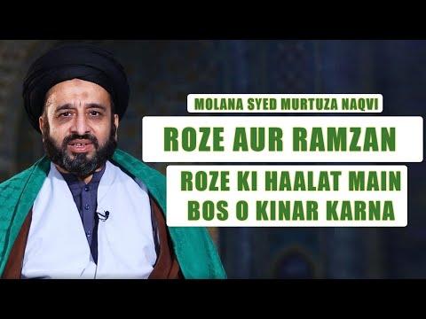 Roze Aur Ramzan Ke Masail   Roze Ki Halat Main Bos o Kinar Karna   Mahe Ramzan 2020   Urdu