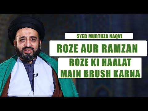 Roze Aur Ramzan Ke Masail   Roze Main Brush Karna   Mahe Ramzan 2020   Urdu