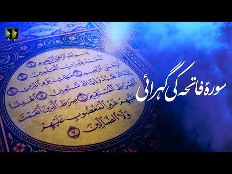 [Clip] Surah-e-Fateha Ke Gehrae - سورۂ فاتحہ کی گہرائی | H.I Syed Ali Murtaza Zaidi - Urdu