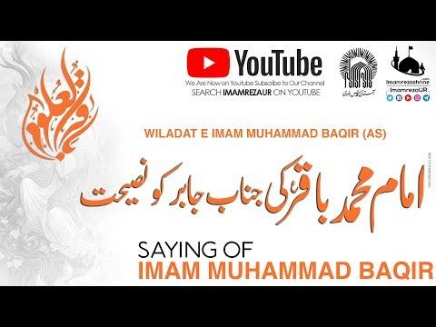 Imam Baqir ki Janab Jabir ko Nasihat Topic   Imam Muhammad Baqir documentary   Urdu