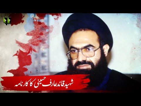 [Clip] Shaheed Quaid Allama Arif Hussaini Ka kaarnama   H.I Syed Ali Murtaza Zaidi - Urdu