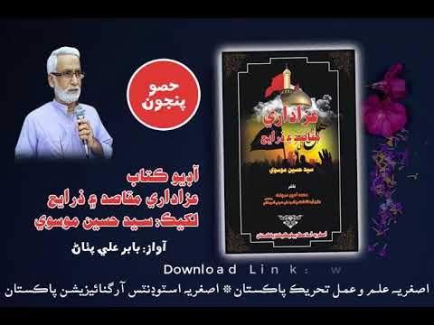 [Audio Book] Azadari Maqasid Aen Zarae By Syed Hussain Moosavi   Part5   - Sindhi