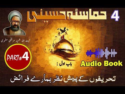 Hammasa-e-Hussaini   Chapter 1   Part 4   Tehreef aur Hamary Faraiz   تحریف کے مقابلے میں ہمارے   U