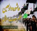 عاشورہ و اربعین مظہرِ وحدتِ اسلامی | امام خمینی | Farsi Sub Urdu