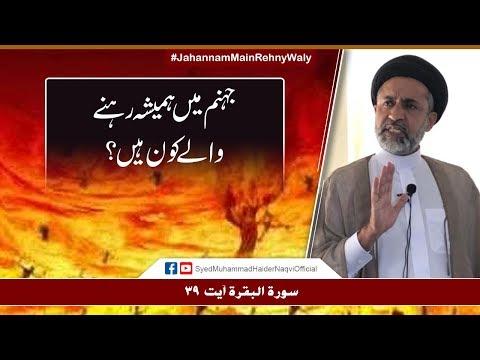 Jahannam Main Hamesha Rehny Waly Kon Hain? | Ayaat-un-Bayyinaat | Hafiz Syed Muhammad Haider Naqvi | Urdu