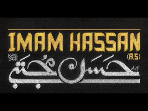 [Clip] Imam Hassan Mujtaba A.S | Part 1: SEERAT|  Maulana Muhammad Nawaz - URDU