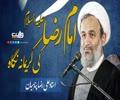 Imam Ali Raza ki Karimana Nigah امام رضا علیہ السلام کی کریمانہ نگاہ   استاد پناہ