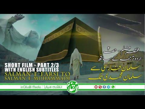 🎦  Short Film Part 2/3 | Salman-e-Farsi To Salman-e-Mohammadi | سلمان فارسی سے سلمان محمدی تک