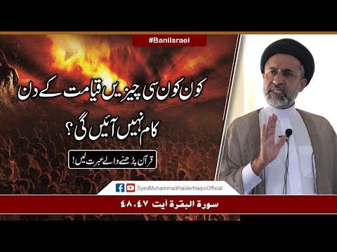 Kon Kon Si Chezain Qayamat Kay Din Kaam Nahi Ayen Gi? | Ayaat-un-Bayyinaat | Hafiz S. Haider Naqvi | Urdu