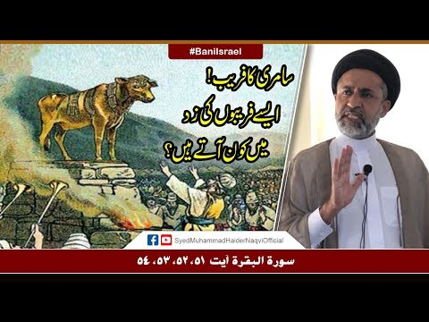Samiri Ka Fareb! | Ayaat-un-Bayyinaat | Hafiz Syed Muhammad Haider Naqvi | Urdu