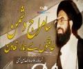 سامراج دشمن طاقتوں سے ہمارا تعاون | شہید عارف حسین الحسینی | Urdu