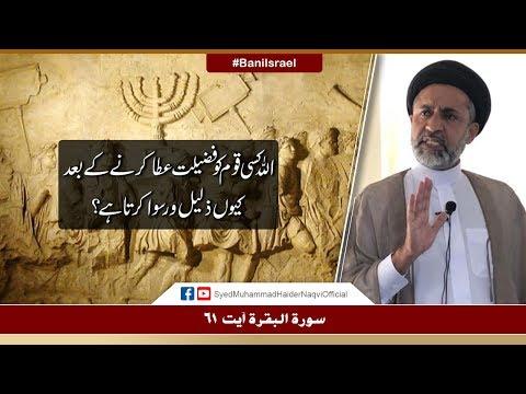 Allah Kisi Qaum Ko Fazilat Ata Karny Kay Baad Kyun Zaleel-o-Ruswa Karta Hay?   Ayaat-un-Bayyinaat   Hafiz Syed Haider Na