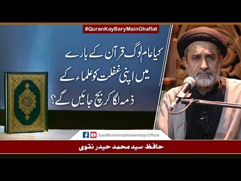 Kya Aam Log Quran Ky Bary Main Apni Ghaflat Ko Ulama Ky Zimmay Laga Kar Bach Jayen Gy? - Urdu