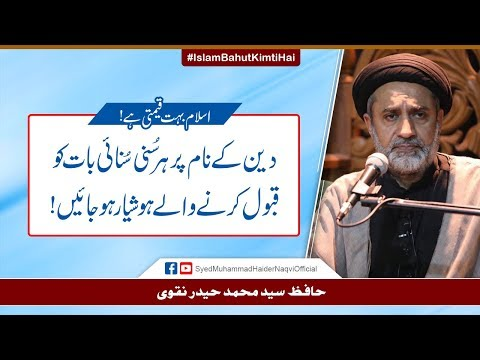 Islam Bahut Kimti Hai! || Ayaat-un-Bayyinaat || Hafiz Syed Muhammad Haider Naqvi - Urdu