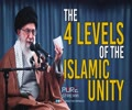 The 4 Levels Of The Islamic Unity   Leader of the Muslim Ummah   Farsi Sub English