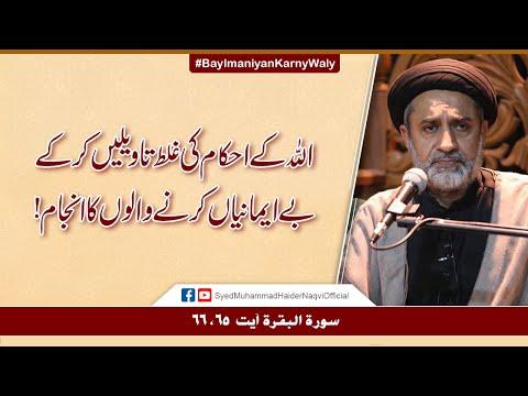 Allah Kay Ahkaam Ki Ghalat Taweelain Kar Ky Bay Imaniyan Karny Walon Ka Anjam! | Ayaat-un-Bayyinaat | Hafiz Syed Haider