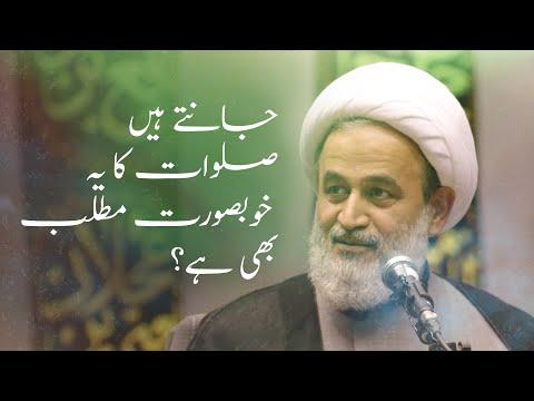 [Clip] Jante hain salawat ka yeh khoobsurat matlab bhi hai   Agha Alireza Panahiyan   Farsi Sub Urdu