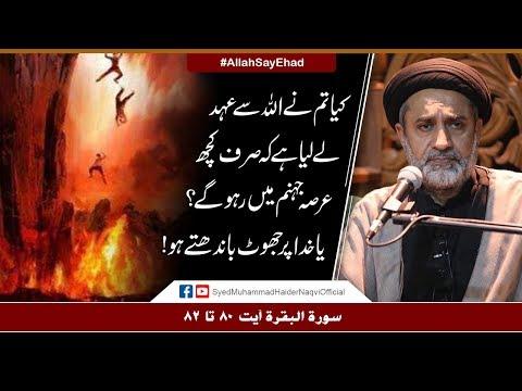 Kya Tum Nay Allah Say Ehad Lay Liya Hay Kay Sirf Kuch Arsa Jahanam Main Raho Gy | H.I. Haider Naqvi | Urdu