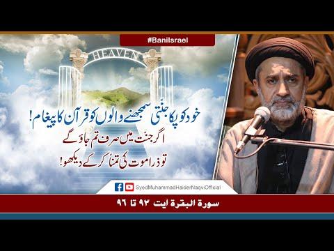 Khud Ko Jannati Samajhny Walon Ko Quran Ka Paigham!   Ayaat-un-Bayyinaat   Hafiz Syed Haider Naqvi   Urdu