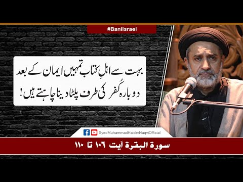 Bohat Say Ahle Kitaab Tumhain Imaan Kay Baad Dubara Kufr Ki Taraf Palta Daina Chaty Hain   H.I. Haider Naqvi   Urdu