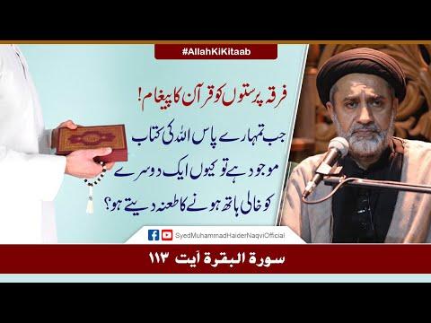 Firqa Parsto Ko Quran Ka Paigham? | Ayaat-un-Bayyinaat | Hafiz Syed Muhammad Haider Naqvi | Urdu