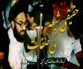 حقیقی شیعہ کی صفات   شہید عارف حسین الحسینی رضوان اللہ علیہ   Urdu