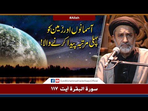 Aasmano Aur Zameen Ko Pehli Martaba Paida Karny Wala!   Ayaat-un-Bayyinaat   Hafiz S. Haider Naqvi   Urdu