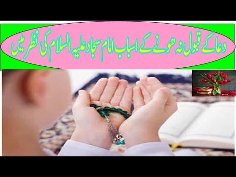 دعا کے قبول نه هونے کے اسباب امام سجاد علیه السلام کی نظر میں   Urdu