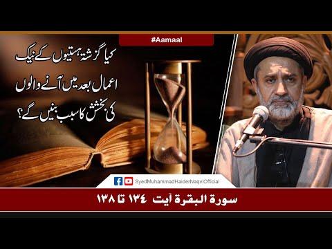 Kiya Guzashta Hastiyon Kay Naik Aamaal Ba\'d Main Aany Walon Ki Bakhshish Ka Sabab Banain Gy | H.I. Syed Haider Naqvi |