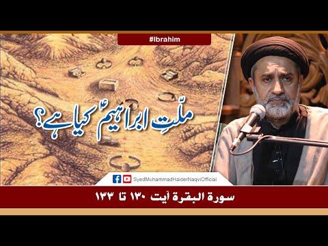 Millat-e-Ibrahim (a.s) Kya Hay?   Ayaat-un-Bayyinaat   Hafiz Syed Muhammad Haider Naqvi   Urdu