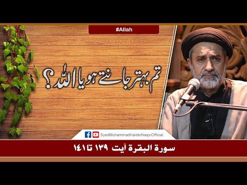 Tum Behtar Jantay Ho Ya Allah?    Ayaat-un-Bayyinaat    Hafiz Syed Muhammad Haider Naqvi