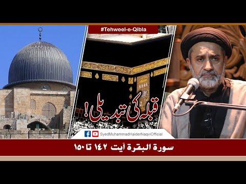 Qibla Ki Tabdeeli!    Ayaat-un-Bayyinaat    Hafiz Syed Muhammad Haider Naqvi - Urdu