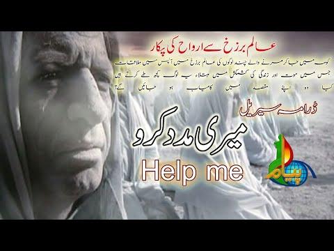 [22] Help Me   میری مدد کرو   Urdu Drama Serial