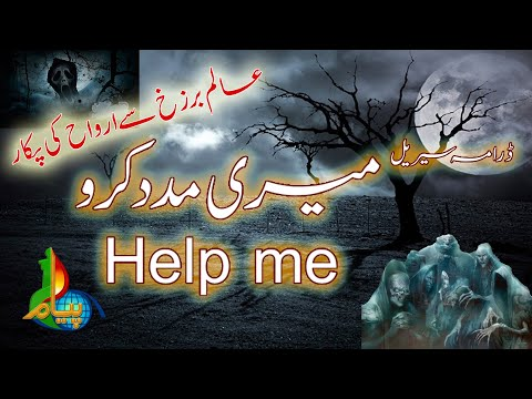 [25] Help Me   میری مدد کرو   Urdu Drama Serial